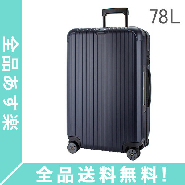 [全品送料無料] RIMOWA リモワ サルサ 811.70.39.5 SALSA 4輪MultiWheel matte blue マットブルー スーツケース 78L電子タグ 【E-Tag】
