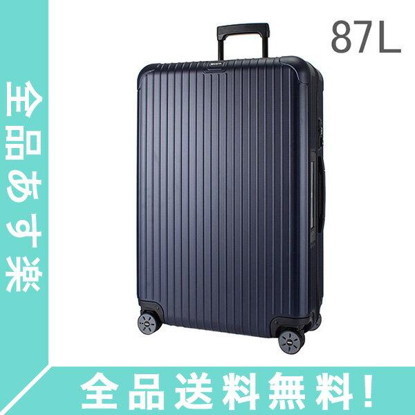[全品送料無料] リモワ RIMOWA サルサ 811.73.39.5 SALSA 4輪 MultiWheel matte blue マットブルー スーツケース 87L 電子タグ 【E-Tag】