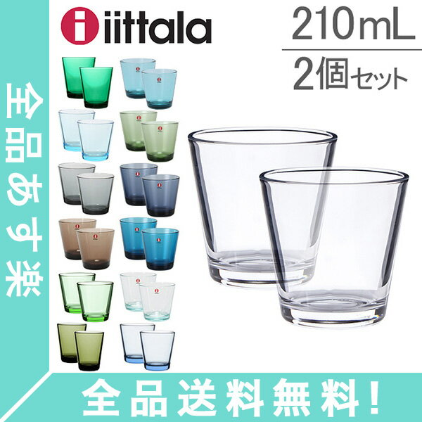 [全品送料無料] イッタラ iittala カルティオ グラス ペア 210mL タンブラー 北欧 ガラス Kartio Tumbler 2 Set フィンランド コップ 食器 新生活 おしゃれ
