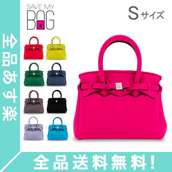 [全品送料無料] セーブマイバッグ Save My Bag プチミス Petite Miss ハンドバッグ Sサイズ トートバッグ 10104N Standard Lycra レディース 軽量 ママバッグ ミニバッグ