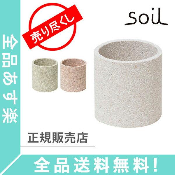 [全品送料無料] 赤字売切り価格 Soil (ソイル) 小物入れ サークル シンプルデザイン雑貨 (バス 洗面 水周り石鹸 ソープ) 送料無料