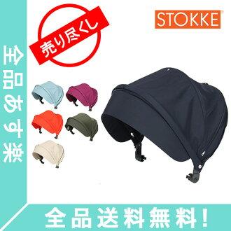 供Stokke(sutokke)sutokkeekusupurori使用的食物(車篷)STOKKE EXPLORY V3 Hood incl. Cap北歐
