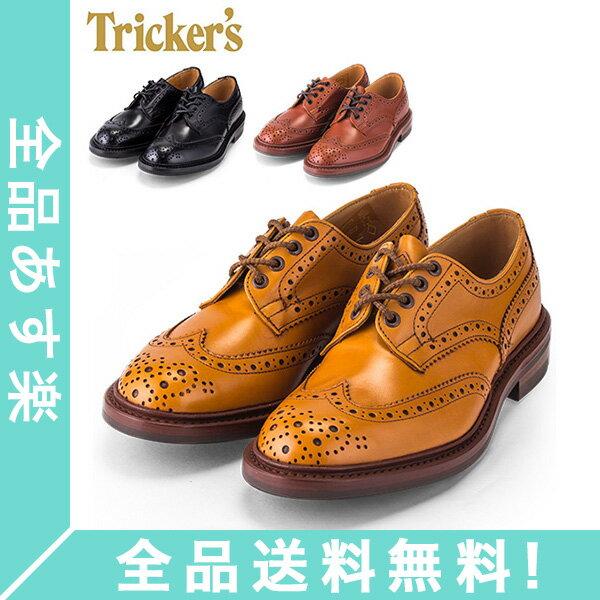 [全品送料無料]トリッカーズ Tricker's バートン ウィングチップ ダイナイトソール 5633 Bourton Dainite sole メンズ 靴 ブローグシューズ レザー 本革