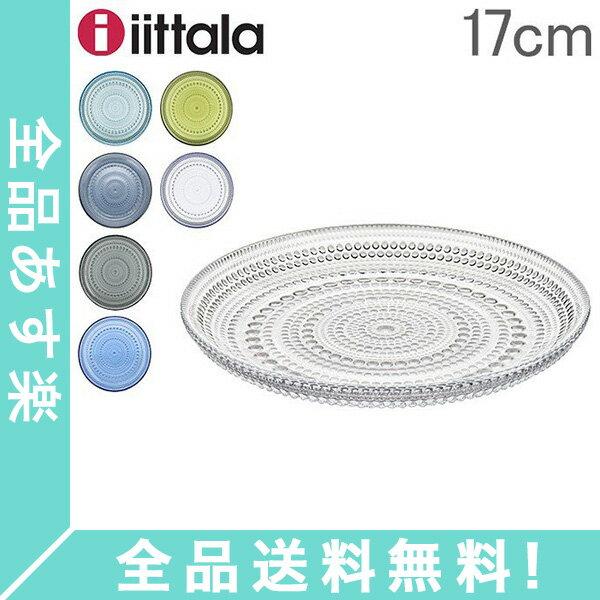 [全品送料無料] イッタラ iittala カステヘルミ プレート 17cm 皿 テーブルウェア 北欧 ガラス Kastehelmi フィンランド インテリア 食器 新生活