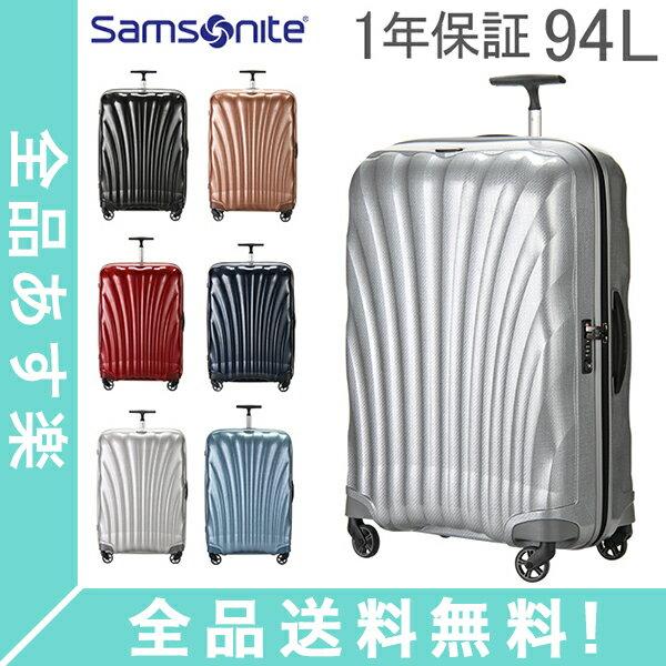 【1年保証】[全品送料無料]サムソナイト Samsonite スーツケース 94L 軽量 コスモライト3.0 スピナー 75cm 73351 COSMOLITE 3.0 SPINNER 75/28 キャリーバッグ