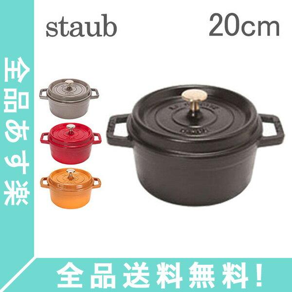[全品送料無料] ストウブ Staub ピコ ココットラウンド cocotte rund 20cm ホーロー 鍋 なべ 調理器具 キッチン用品 新生活