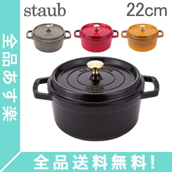 [全品送料無料]ストウブ Staub ピコ ココットラウンド Rund 22cm ホーロー 鍋 なべ 調理器具 キッチン用品 新生活