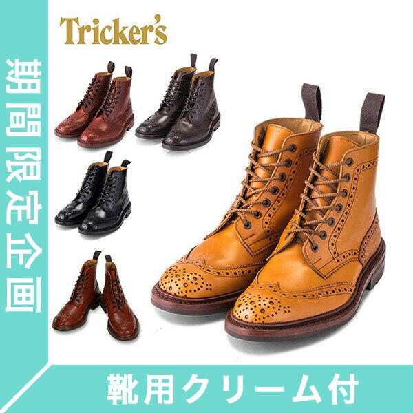 【今ならCollonilワックス付】[全品送料無料]トリッカーズ Tricker's カントリーブーツ ストウ モルトン ダイナイトソール ウィングチップ 5634 Stow Malton メンズ ブーツ ブローグシューズ レザー 本革