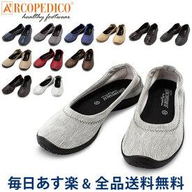 [全品送料無料] アルコペディコ Arcopedico バレエシューズ L'ライン バレリーナ ジオ1 5061690 レディース コンフォートパンプス 靴 軽量 外反母趾予防