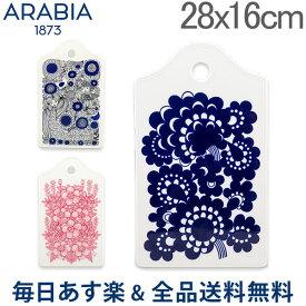 [全品送料無料] アラビア Arabia ムーミン プレート 19cm MOOMIN Plates 食器 皿 陶磁器 北欧 トーベ・ヤンソン キャラクター フィンランド かわいい
