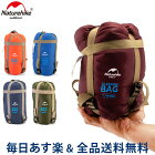【GWもあす楽】[全品送料無料] ネイチャーハイク Naturehike 寝袋 封筒型 スリーピングバッグ Ultra Light Envelope Style Sleeping Bag LW180 NH15S003-D シェラフ アウトドア あす楽