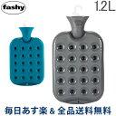 [全品送料無料] ファシー FASHY 湯たんぽ 1.2L クッションボトル スタンダードボトル 6425 HWB with honeycomb patter…