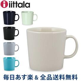 [全品送料無料] イッタラ マグカップ ティーマ 400ml 0.4L 北欧ブランド インテリア 食器 デザイン iittala TEEMA MUG あす楽