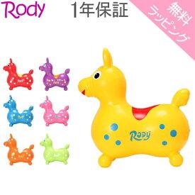[全品送料無料] 【無料ラッピング付き】1年保証 ロディ RODY 乗用 ノンフタル酸 乗用玩具 キッズ ベビー バランス 体幹 おもちゃ カラフル かわいい プレゼント