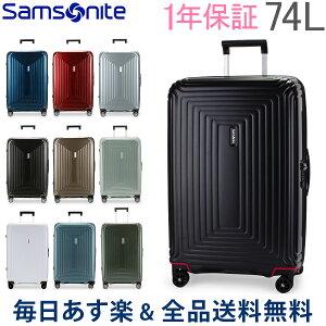 【GWもあす楽】[全品送料無料] サムソナイト Samsonite スーツケース 74L 軽量 ネオパルス スピナー 69cm 65753 Neopulse SPINNER 69/25 キャリーバッグ あす楽