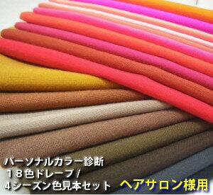 【ヘアサロン様用】送料無料パーソナルカラー診断18色テストドレープセット
