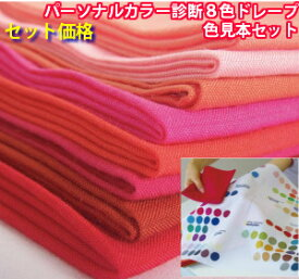 【セット価格】パーソナルカラー診断8色テストドレープとパーソナルカラー色見本・カラーパレット45センチのセット