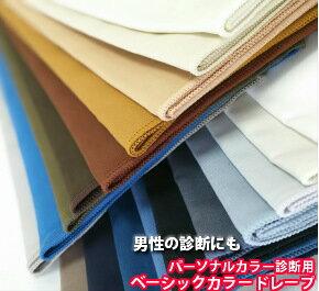 送料無料★パーソナルカラー診断用20色 ベーシックカラードレープセット
