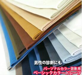 パーソナルカラー診断用20色 ベーシックカラードレープセット