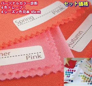 【セット価格】パーソナルカラー診断ピンク4色テストドレープとパーソナルカラー色見本・カラーパレット45センチのセット