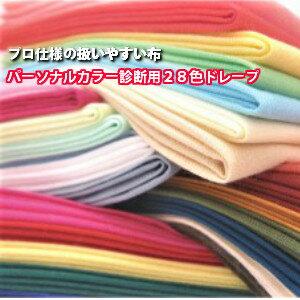 送料無料★パーソナルカラー診断用28色テストドレープセット
