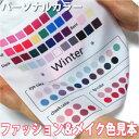 30センチサイズパーソナルカラー診断シーズン別ファッション-メイク色見本