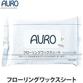 AURO(アウロ)フローリングワックスシート 10枚入り(フローリング用/床ワックス/ワックス/掃除用品)
