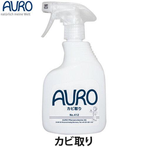 AURO(アウロ)カビ取り 350ml(カビ取り/カビ除去/カビ予防/防カビ/掃除用品)