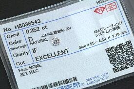 ダイヤモンド 0.352カラット ルース loose D IF 3EXCELLENT H&C ソーティング付 /白・透明(ホワイト)/ダイヤモンドルース/リフォーム エンゲージ 空枠/