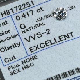 ダイヤモンド 0.417カラット ルース loose G VVS2 3EXCELLENT H&C ソーティング付 /白・透明(ホワイト)/ダイヤモンドルース/リフォーム エンゲージ 空枠/ラックジュエル luckjewel/