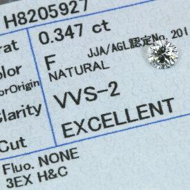 ダイヤモンド 0.347カラット ルース loose F VVS2 3EXCELLENT H&C ソーティング付 /白・透明(ホワイト)/ダイヤモンドルース/リフォーム エンゲージ 空枠/ラックジュエル luckjewel/