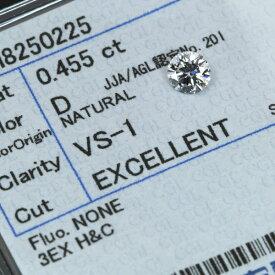 ダイヤモンド 0.455カラット ルース loose D VS1 3EXCELLENT H&C ソーティング付 /白・透明(ホワイト)/ダイヤモンドルース/リフォーム エンゲージ 空枠/ラックジュエル luckjewel/