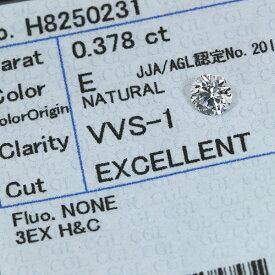 ダイヤモンド 0.378カラット ルース loose E VVS1 3EXCELLENT H&C ソーティング付 /白・透明(ホワイト)/ダイヤモンドルース/リフォーム エンゲージ 空枠/ラックジュエル luckjewel/
