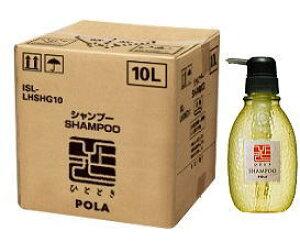 ポーラ ひととき シャンプー10L 業務用【ノンシリコン】詰め替えボトル付き 『送料無料』