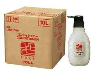 ポーラ ひととき コンディショナー10L 業務用詰め替えボトル付き 『送料無料』