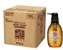 ポーラ ひととき ボディソープ10L 業務用【ノンシリコン】詰め替えボトル付き 『送料無料』