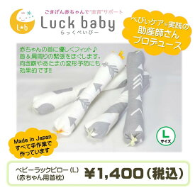 ベビーラックピロー(Lサイズ) 赤ちゃん用首枕 ネックピロー ラックベイビー らっくべいびー