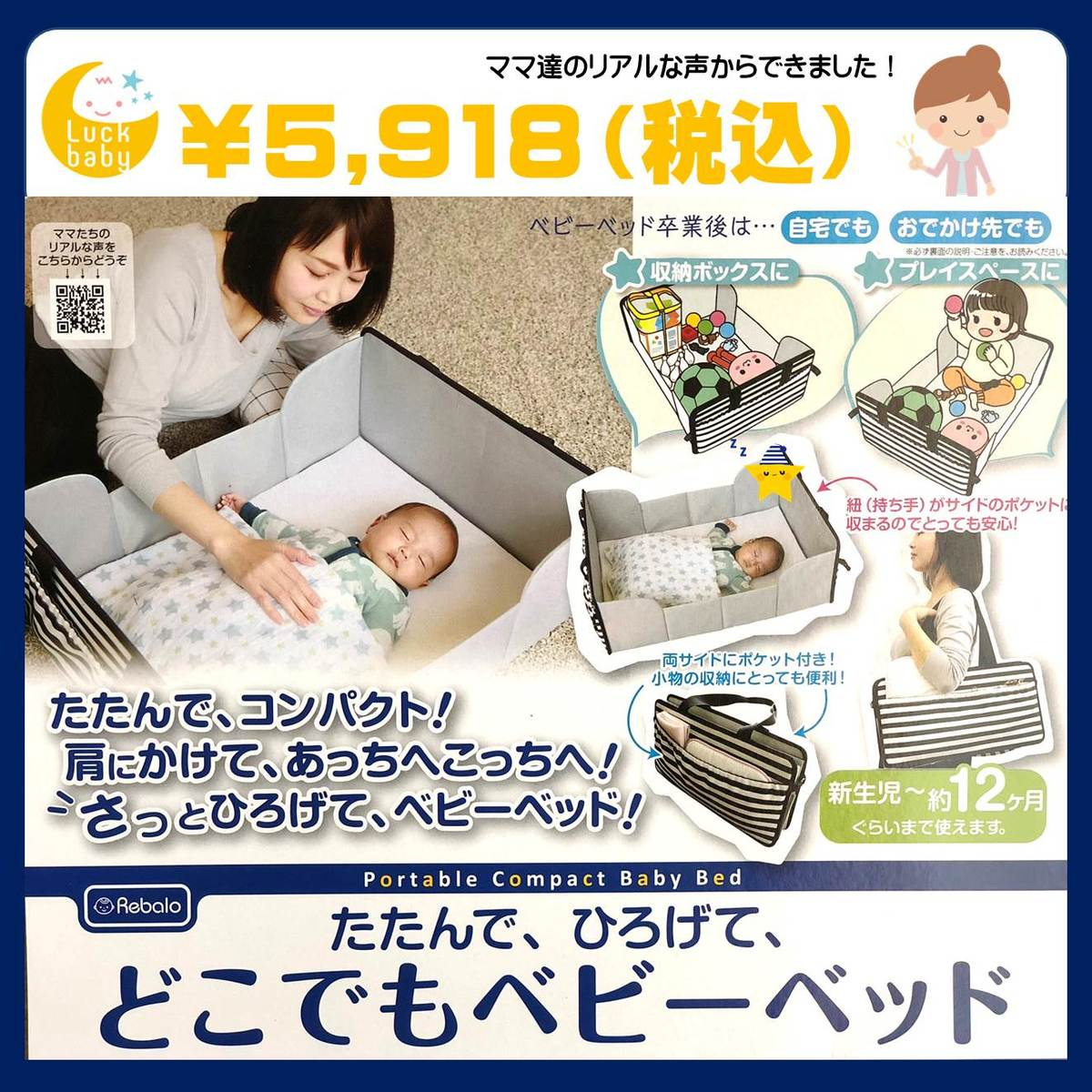 【新商品】どこでもベビーベット 折りたたみベット 赤ちゃん用 ラックベイビー ラックベビークッション 収納 プレイスペース