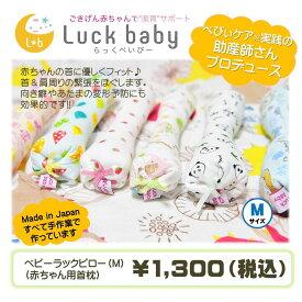 [NEW] ベビーラックピロー(Mサイズ) 赤ちゃん用首枕 ネックピロー ラックベイビー らっくべいびー ベビー枕