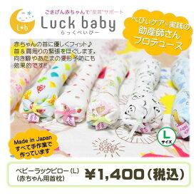 [NEW] ベビーラックピロー(Lサイズ) 赤ちゃん用首枕 ネックピロー ラックベイビー らっくべいびー ベビー枕