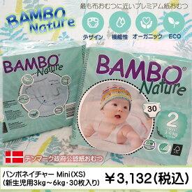 BAMBO Nature (バンボネイチャー) サイズ2(XS) 3〜6kg  新生児 プレミアム 紙おむつ デンマーク政府公認 皇室使用 オーガニック ダイパー diaper 出産祝い 贈り物 ラックベイビー