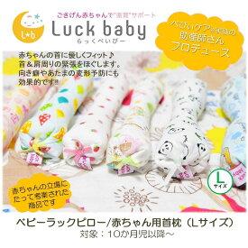 ベビーラックピロー(Lサイズ) 赤ちゃん用首枕 ネックピロー ラックベイビー らっくべいびー ベビー枕