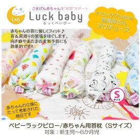 ベビーラックピロー(Sサイズ) 赤ちゃん用首枕 ネックピロー ラックベイビー らっくべいびー ベビー枕