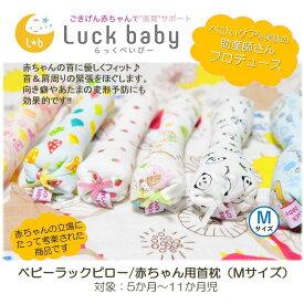 ベビーラックピロー(Mサイズ) 赤ちゃん用首枕 ネックピロー ラックベイビー らっくべいびー ベビー枕