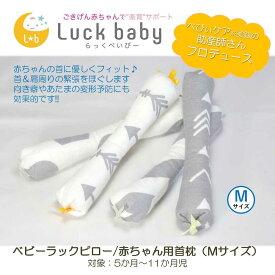ベビーラックピロー(Mサイズ) 赤ちゃん用首枕 ネックピロー ラックベイビー らっくべいびー
