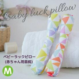 ベビーラックピロー(Mサイズ) 赤ちゃん用首枕 ネックピロー ラックベイビー らっくべいびー ベビー枕 絶壁防止 北欧柄