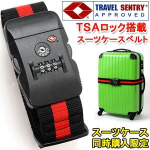 【スーツケース同時購入者限定!】送料無料!!TSAロック付きスーツケースベルトダイヤル式ナンバーロック・トランクベルト超激安の為スーツケース1点につき1点限り!!到着後レビュー記入条件付