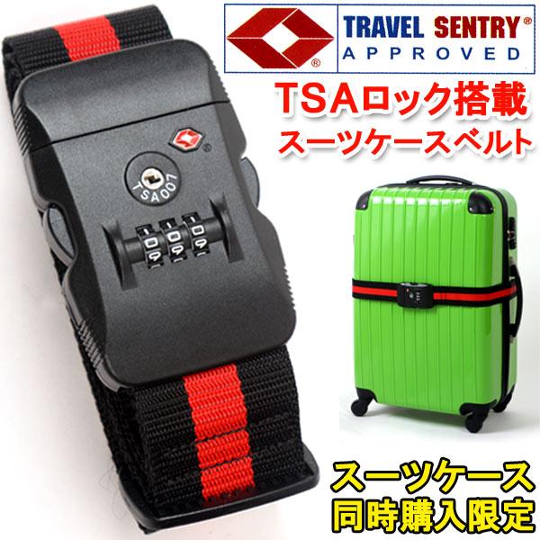 【最大50%OFFクーポン&全品ポイント10倍!7/14 20:00〜7/21 AM1:59まで】【スーツケース同時購入者限定!】スーツケースベルト TSAロック付き スーツケース1点につき1点限り!!【送料無料】