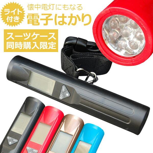 【スーツケース同時購入者限定!】 ライト付電子はかり