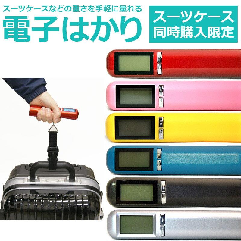 【スーツケース同時購入者限定!】 電子はかり